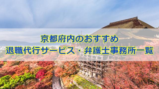 京都府内のおすすめ退職代行サービス