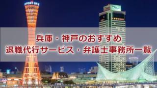 兵庫・神戸のおすすめ退職代行サービス