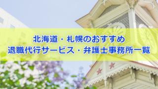 北海道・札幌のおすすめ退職代行サービス
