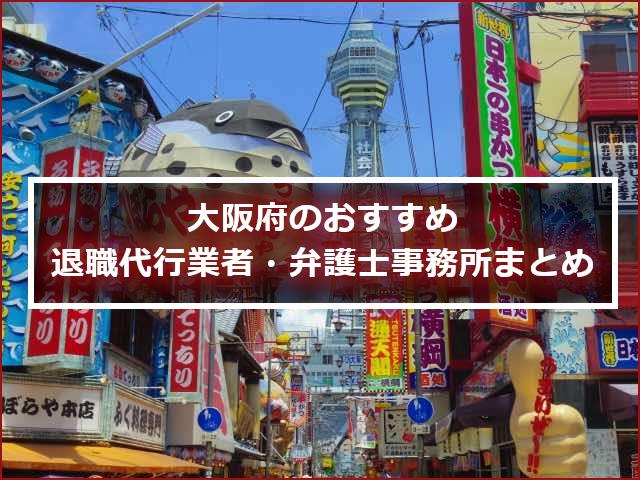 大阪府内のおすすめ退職代行サービス