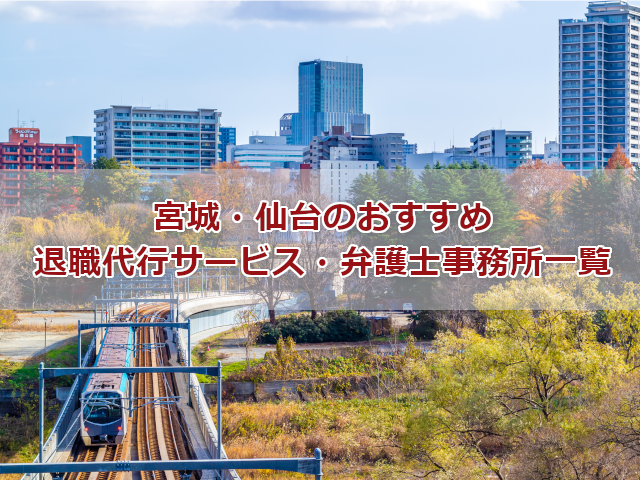 宮城・仙台のおすすめ退職代行サービス