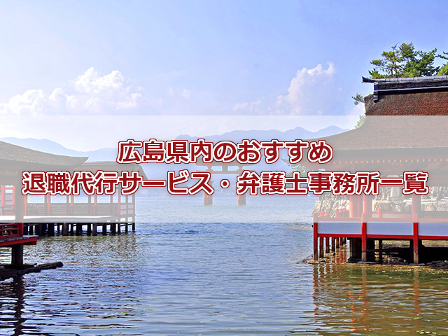 広島県内のおすすめ退職代行サービス