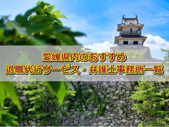 愛媛県内のおすすめ退職代行サービス