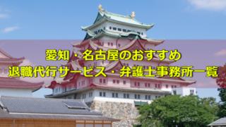 愛知・名古屋のおすすめ退職代行サービス