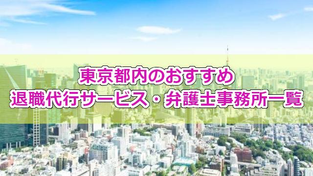 東京都内のおすすめ退職代行サービス