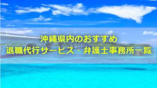 沖縄県内のおすすめ退職代行サービス