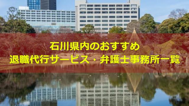 石川県内のおすすめ退職代行サービス