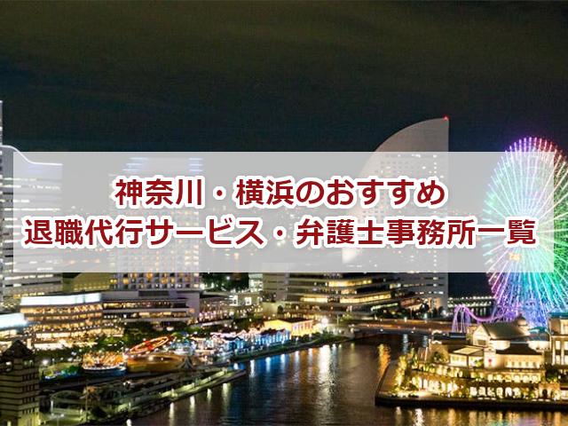 神奈川・横浜のおすすめ退職代行サービス