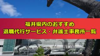 福井県内のおすすめ退職代行サービス
