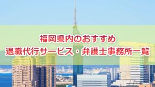 福岡県内のおすすめ退職代行サービス