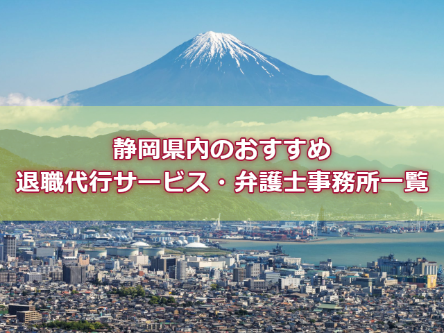 静岡県内のおすすめ退職代行サービス