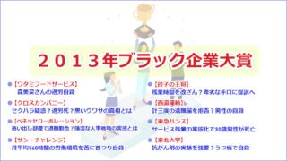2013年ブラック企業大賞
