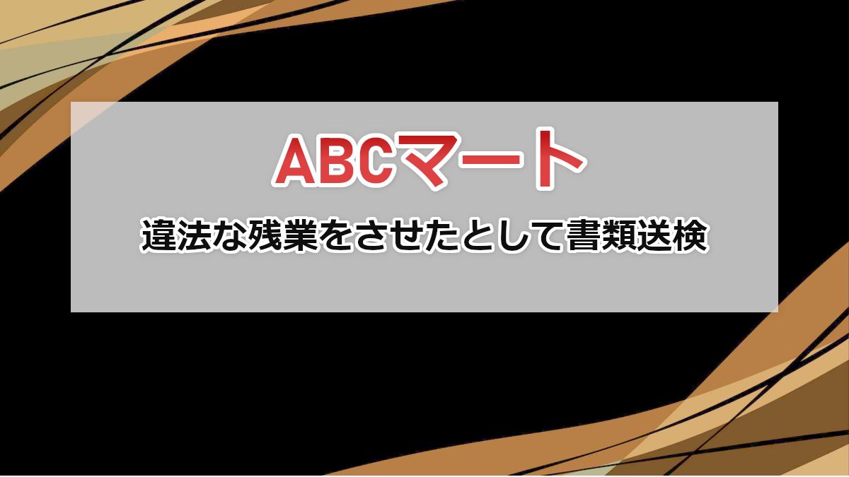 【ABCマート】違法な残業をさせたとして書類送検