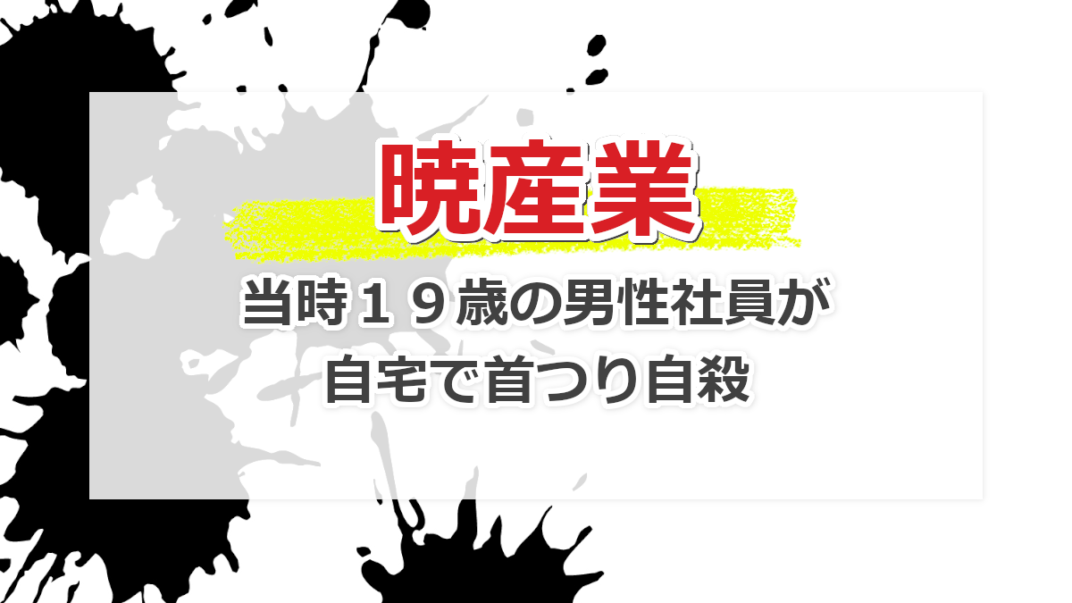 【暁産業】当時19歳の男性社員が自宅で首つり自殺