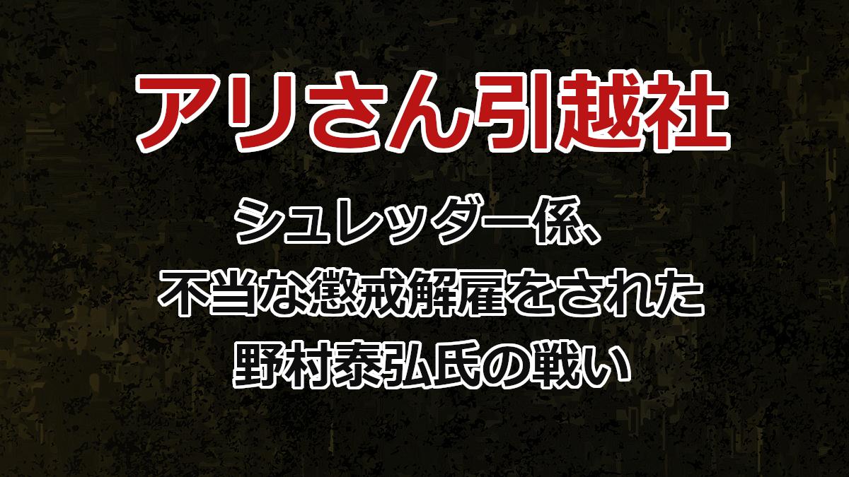 【アリさん引越社】シュレッダー係、不当な懲戒解雇をされた野村泰弘氏の戦い