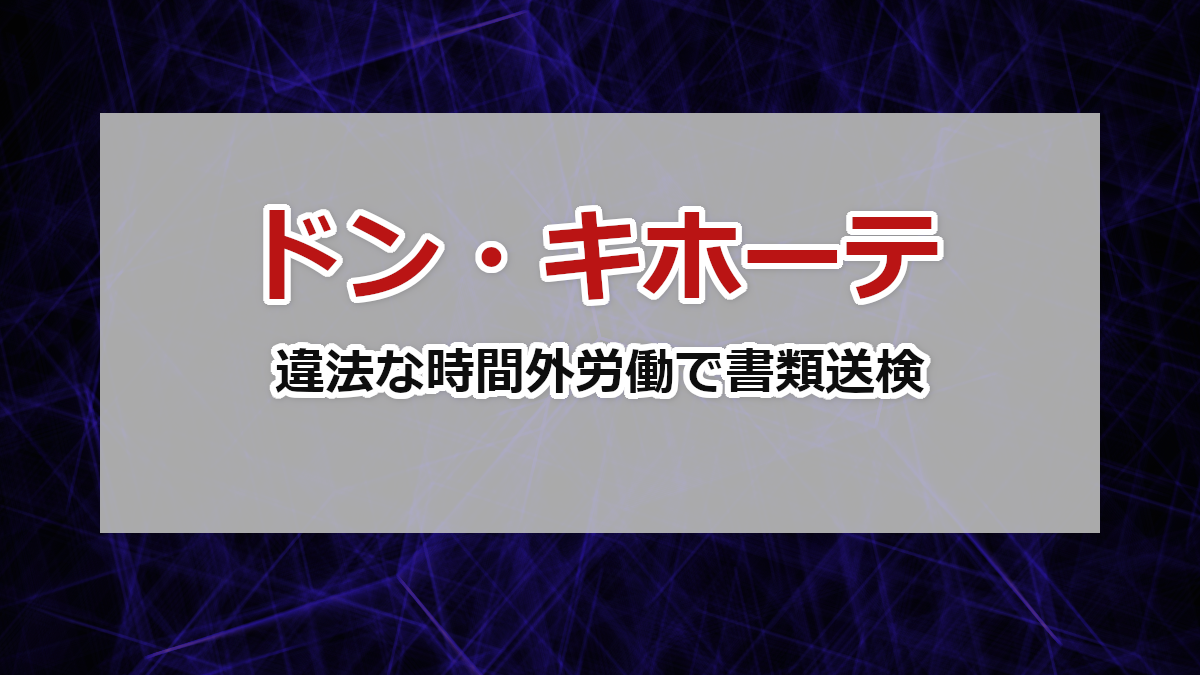 【ドン・キホーテ】違法な時間外労働で書類送検