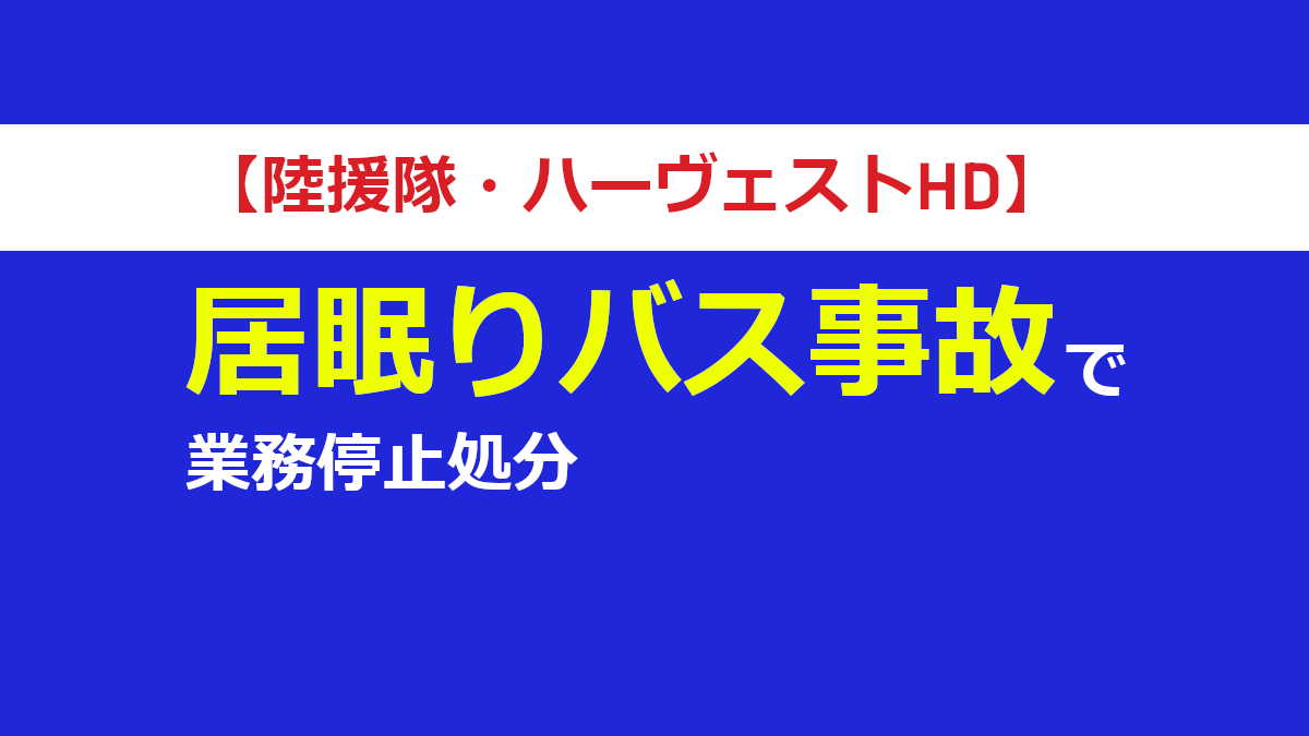 【陸援隊・ハーヴェストHD】居眠りバス事故で業務停止処分