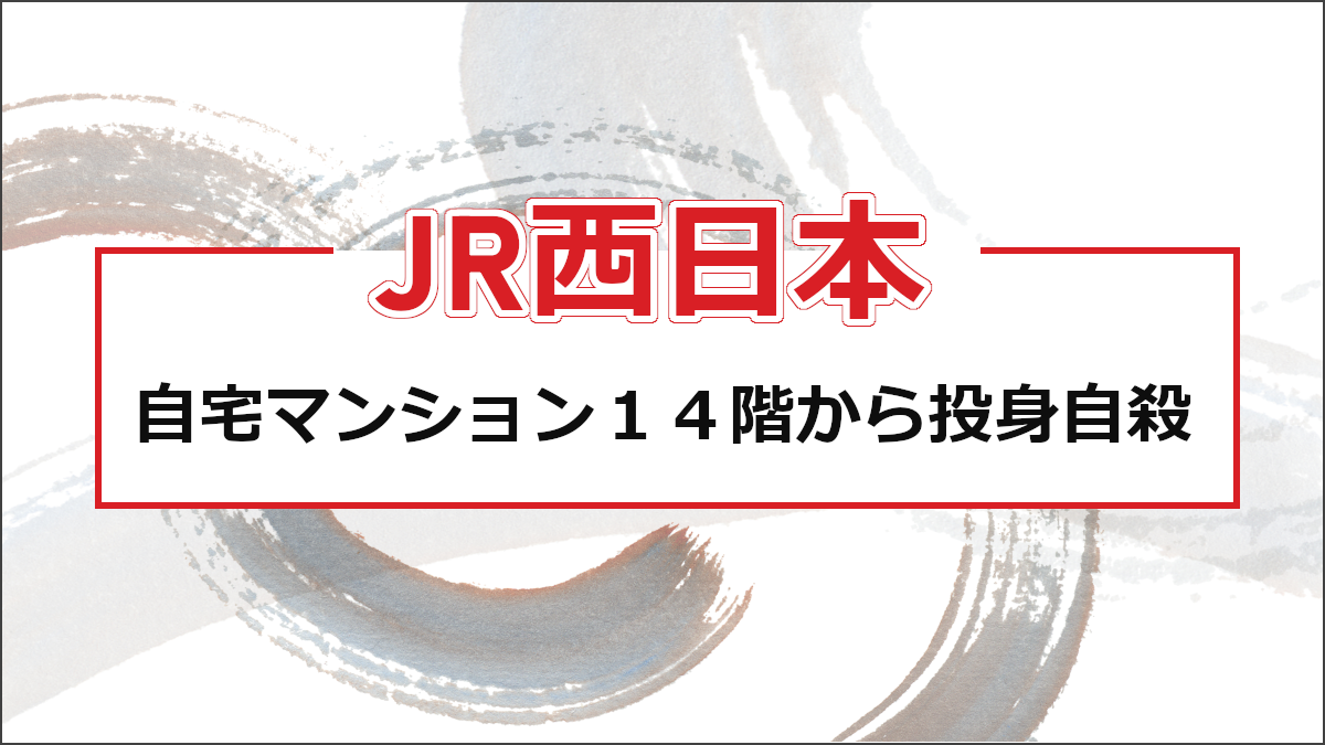 【JR西日本】自宅マンション14階から投身自殺