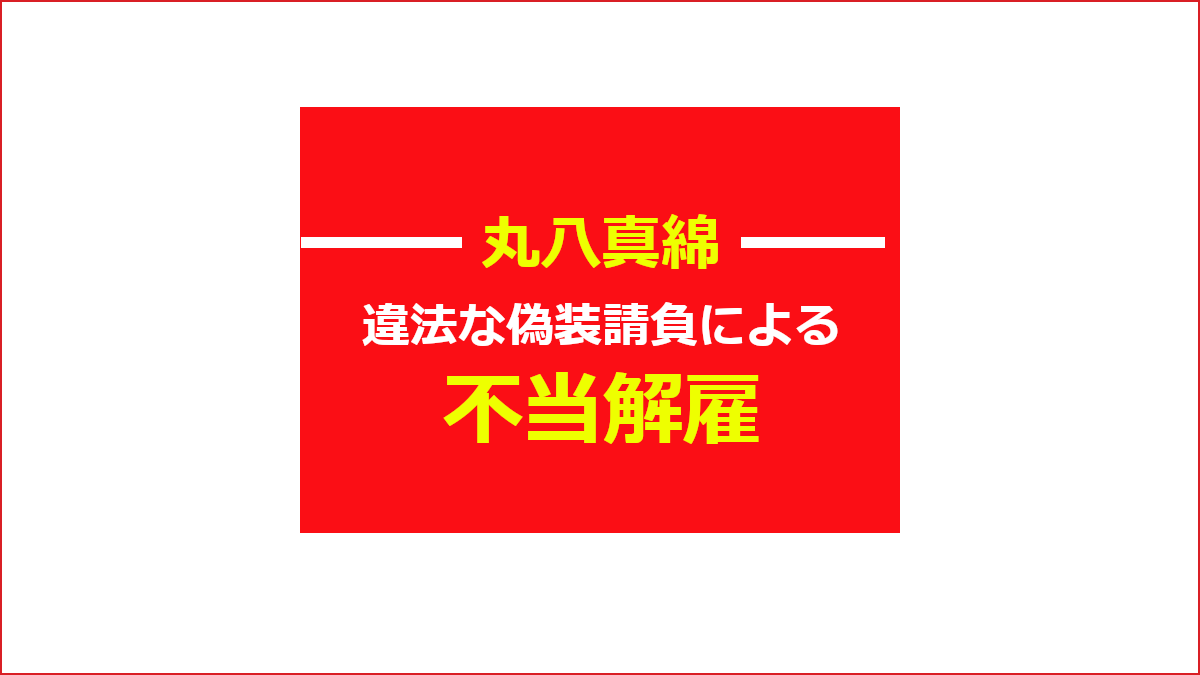 【丸八真綿】違法な偽装請負による不当解雇