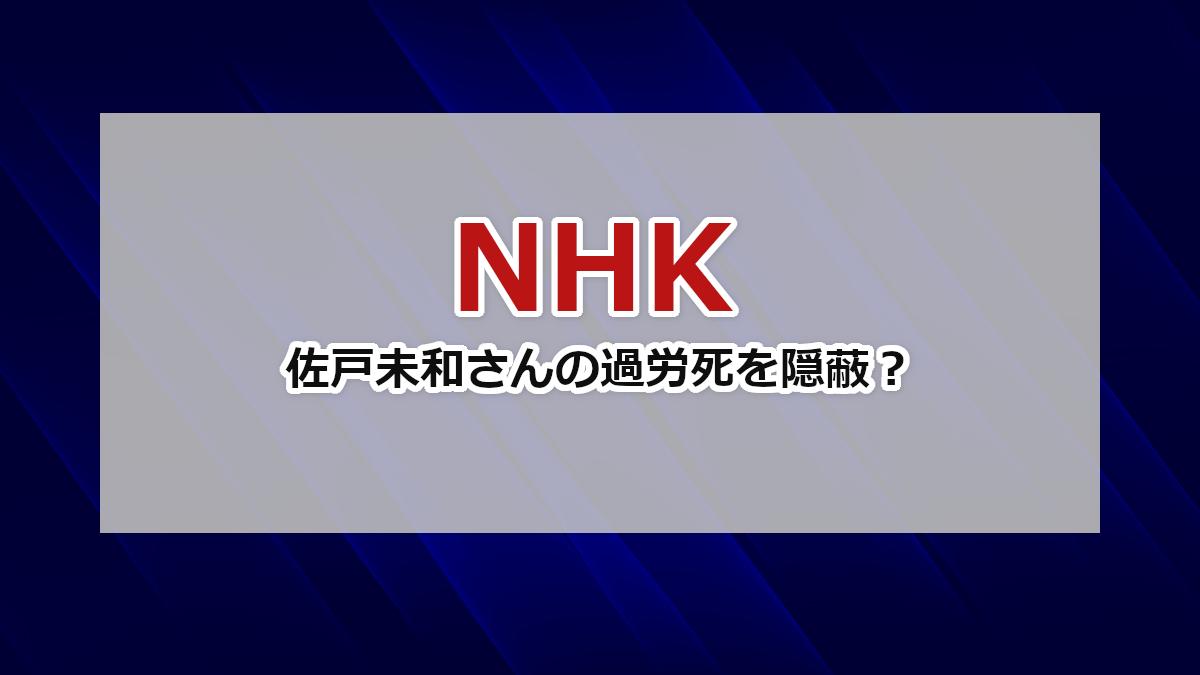 【NHK】佐戸未和さんの過労死を隠蔽?