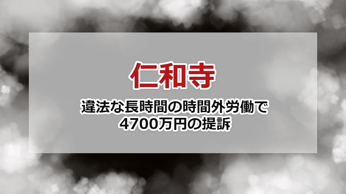 【仁和寺】違法な長時間の時間外労働で4700万円の提訴