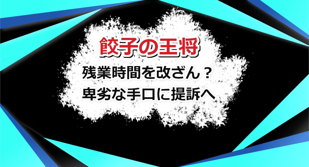 【餃子の王将】残業時間を改ざん?卑劣な手口に提訴へ