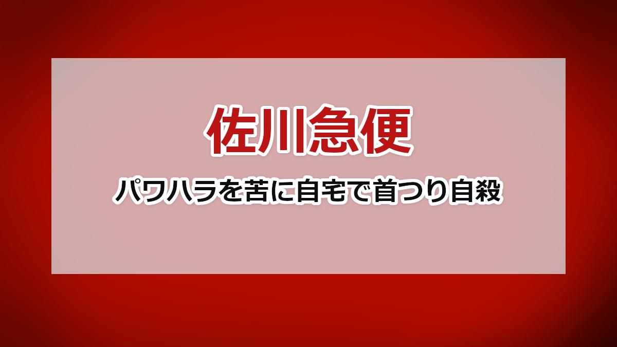 【佐川急便】パワハラを苦に自宅で首つり自殺
