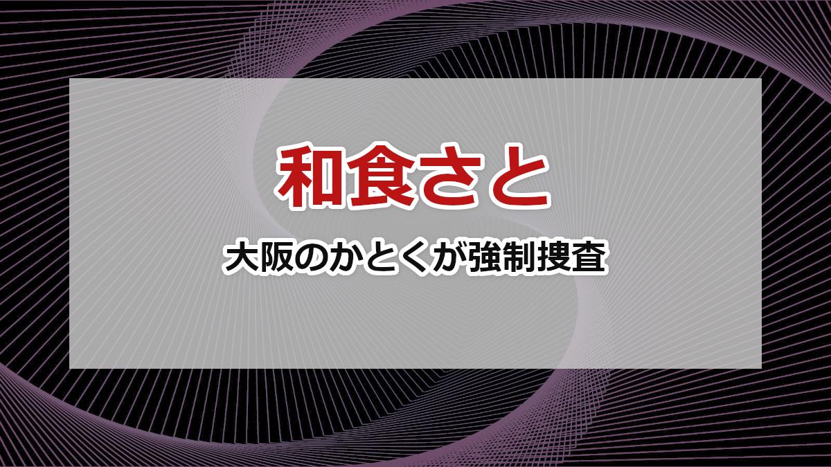 【和食さと】大阪のかとくが強制捜査