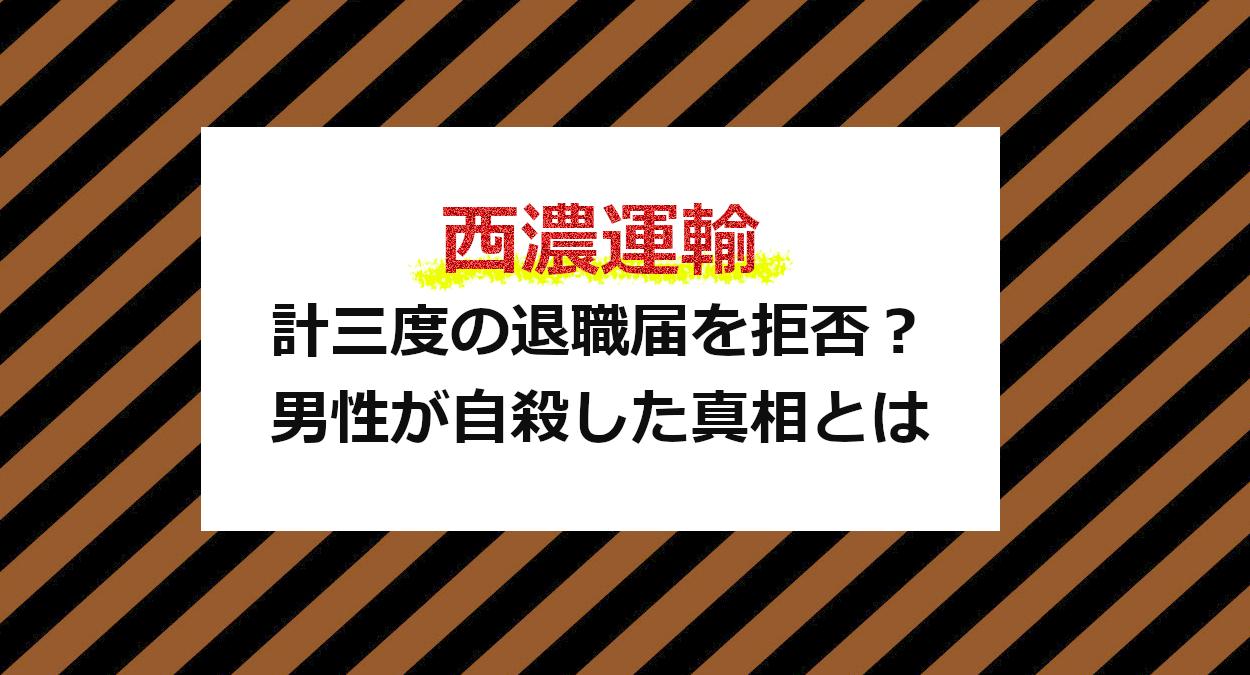【西濃運輸】計三度の退職届を拒否?男性の自殺