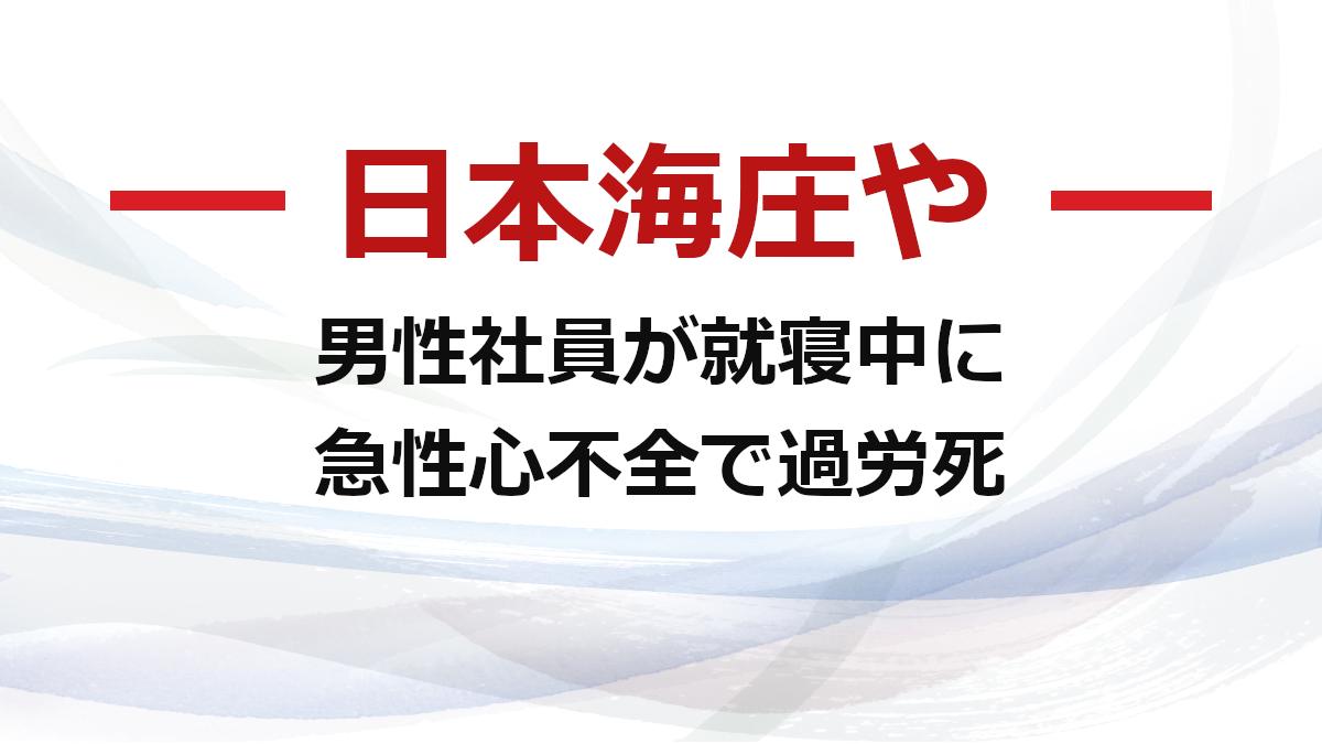 【大庄】男性社員が就寝中に急性心不全で過労死