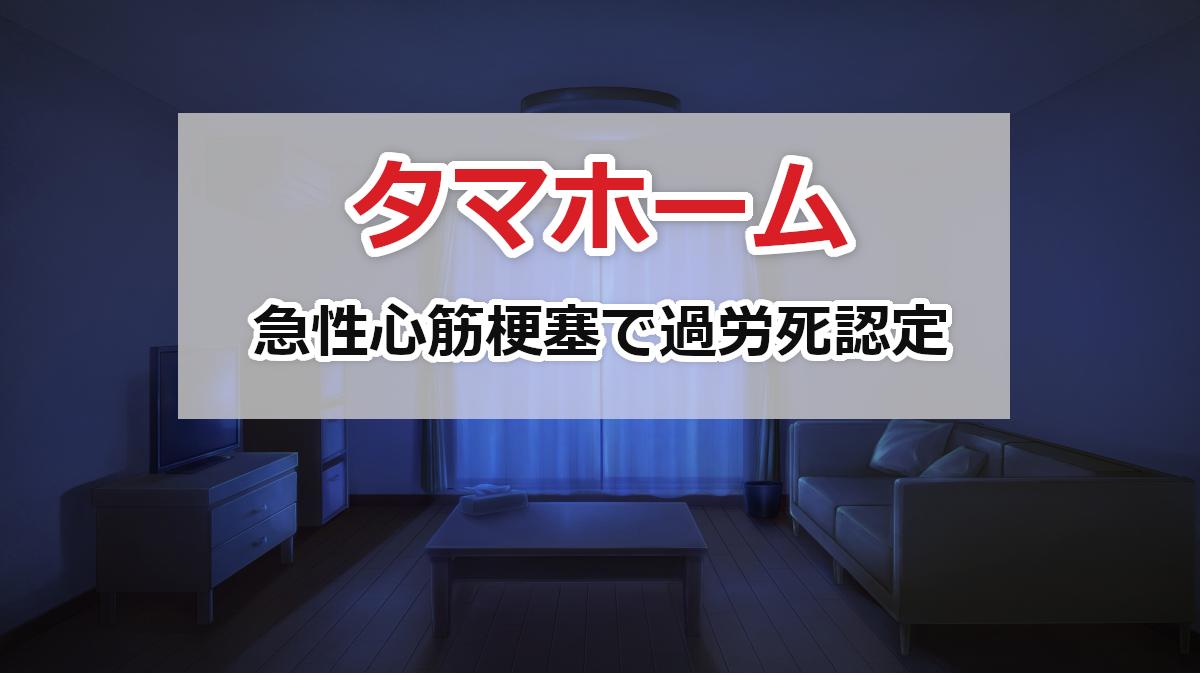 【タマホーム】急性心筋梗塞で過労死認定