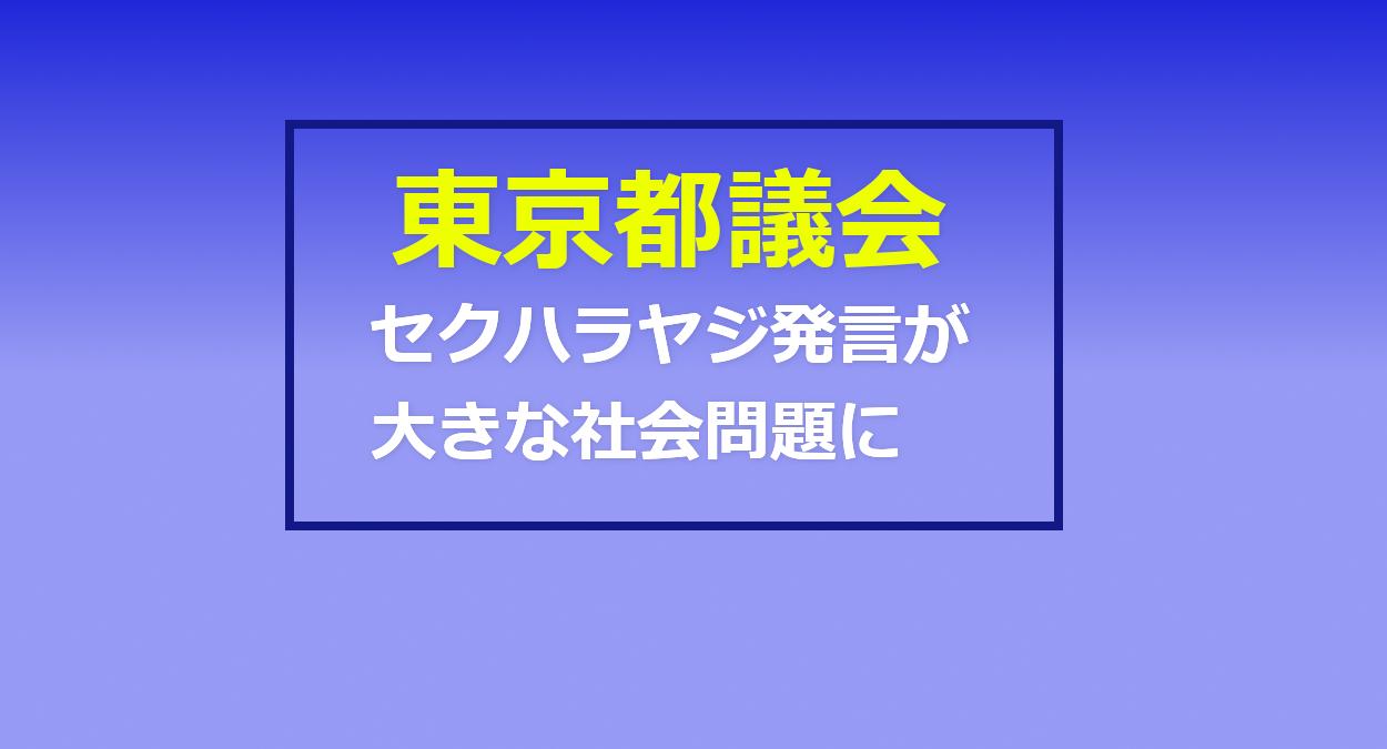 【東京都議会】セクハラヤジ発言が社会問題に