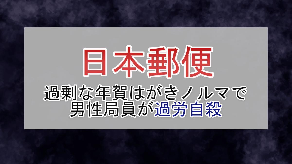 【日本郵便】過剰な年賀はがきノルマで男性局員が過労自殺
