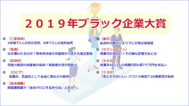 2019年ブラック企業大賞ノミネート一覧