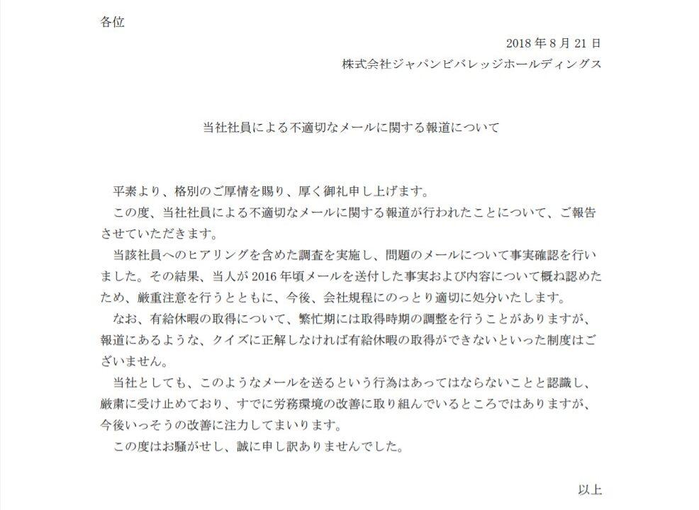 ジャパンビバレッジHDによる謝罪文