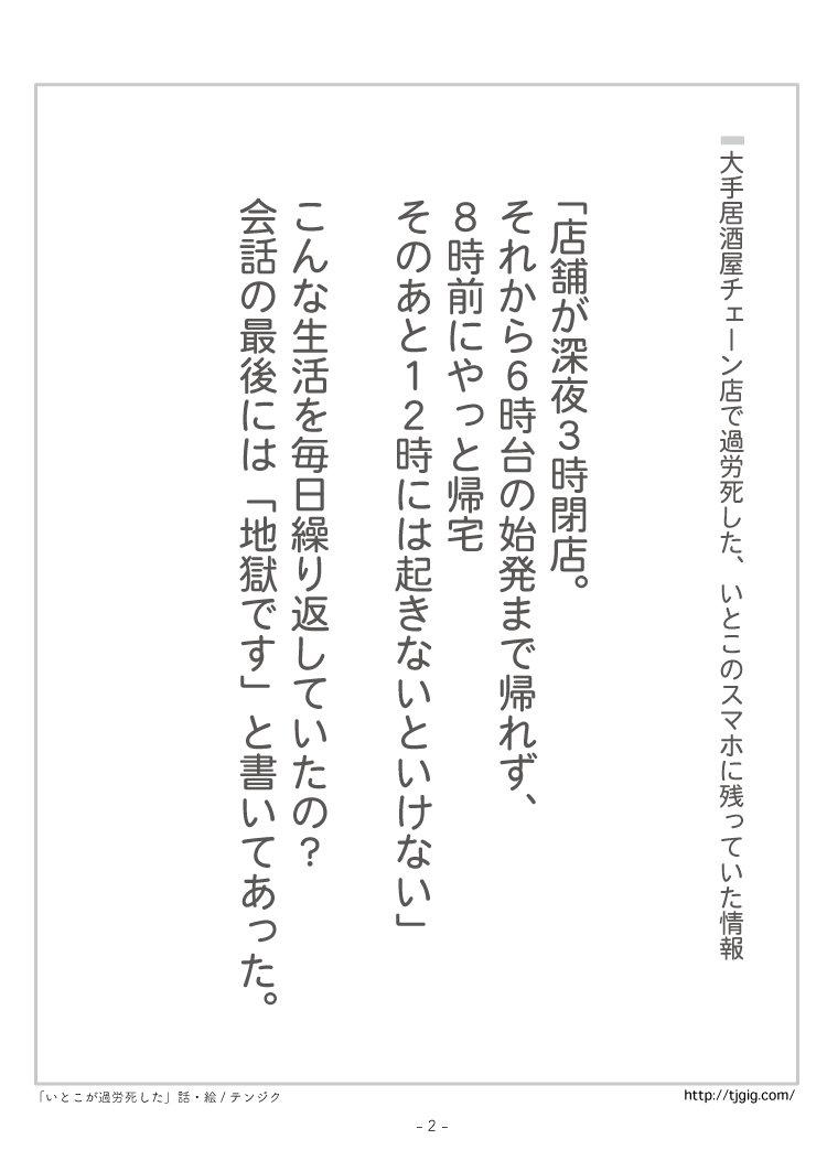 モンテローザ過労死告発マンガ②
