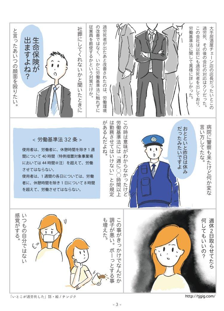 モンテローザ過労死告発マンガ③