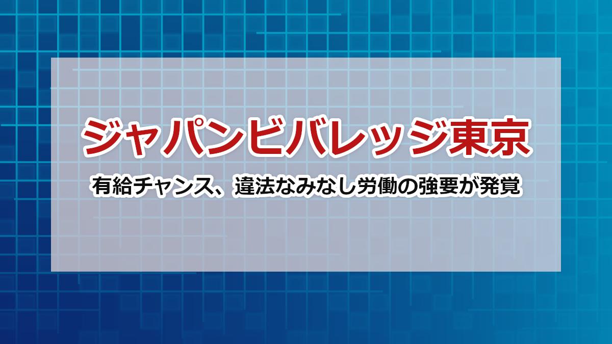 【ジャパンビバレッジ東京】有給チャンス、違法なみなし労働の強要が発覚