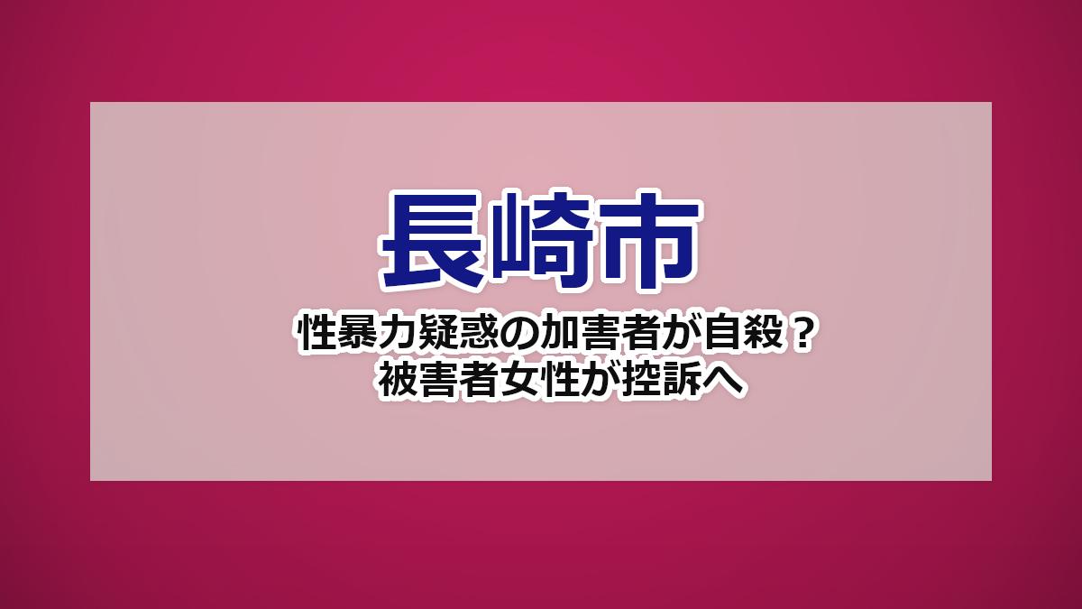 【長崎市】性暴力疑惑の加害者が自殺?被害者女性が控訴へ