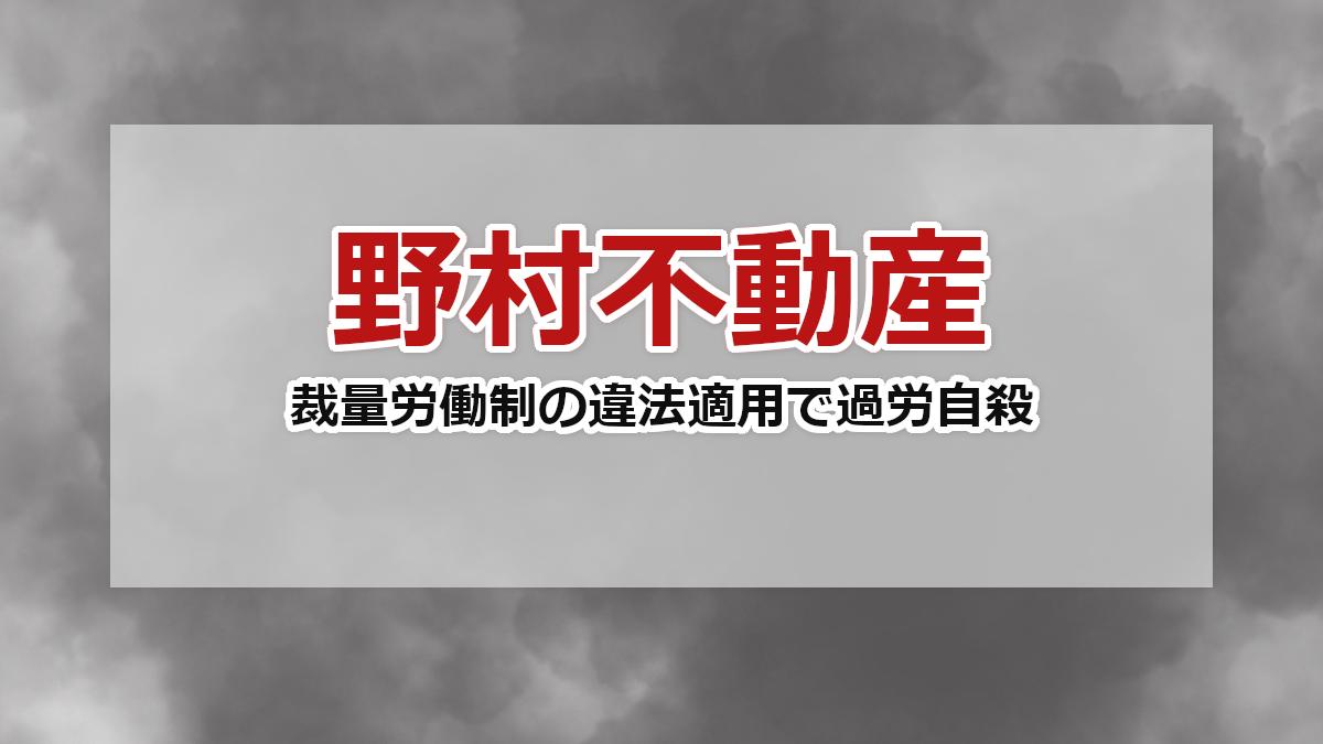 【野村不動産】裁量労働制の違法適用で過労自殺